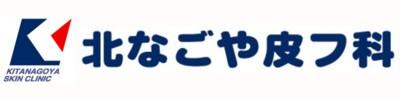 愛知県北名古屋市鹿田清水の皮膚科 北なごや皮フ科